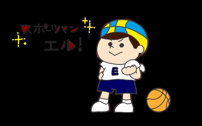 スポーツマンエル