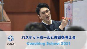 コーチングクリニック2021 【佐東雅幸指導員】