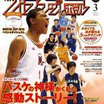 月刊バスケットボール!