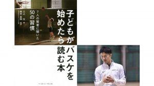 出版記念『子どもがバスケを始めたら読む本』開催間近‼︎