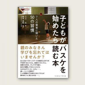 親のみなさんに読んでもらいたい、『子どもがバスケを始めたら読む本』発売!
