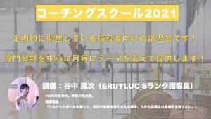 【COACHING SCHOOL 2021】 谷中風次指導員担当の3回目のテーマが決まりました!
