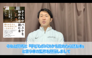 ペアレンツスクールオンラインをなぜ開催するのか? 鈴木良和コーチからのメッセージ!