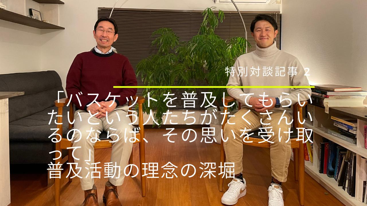 藤原さんとの対談1トップ
