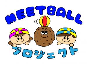 ミートボールプロジェクト