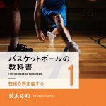 バスケットボールの教科書 第1巻の重版が決まりました!