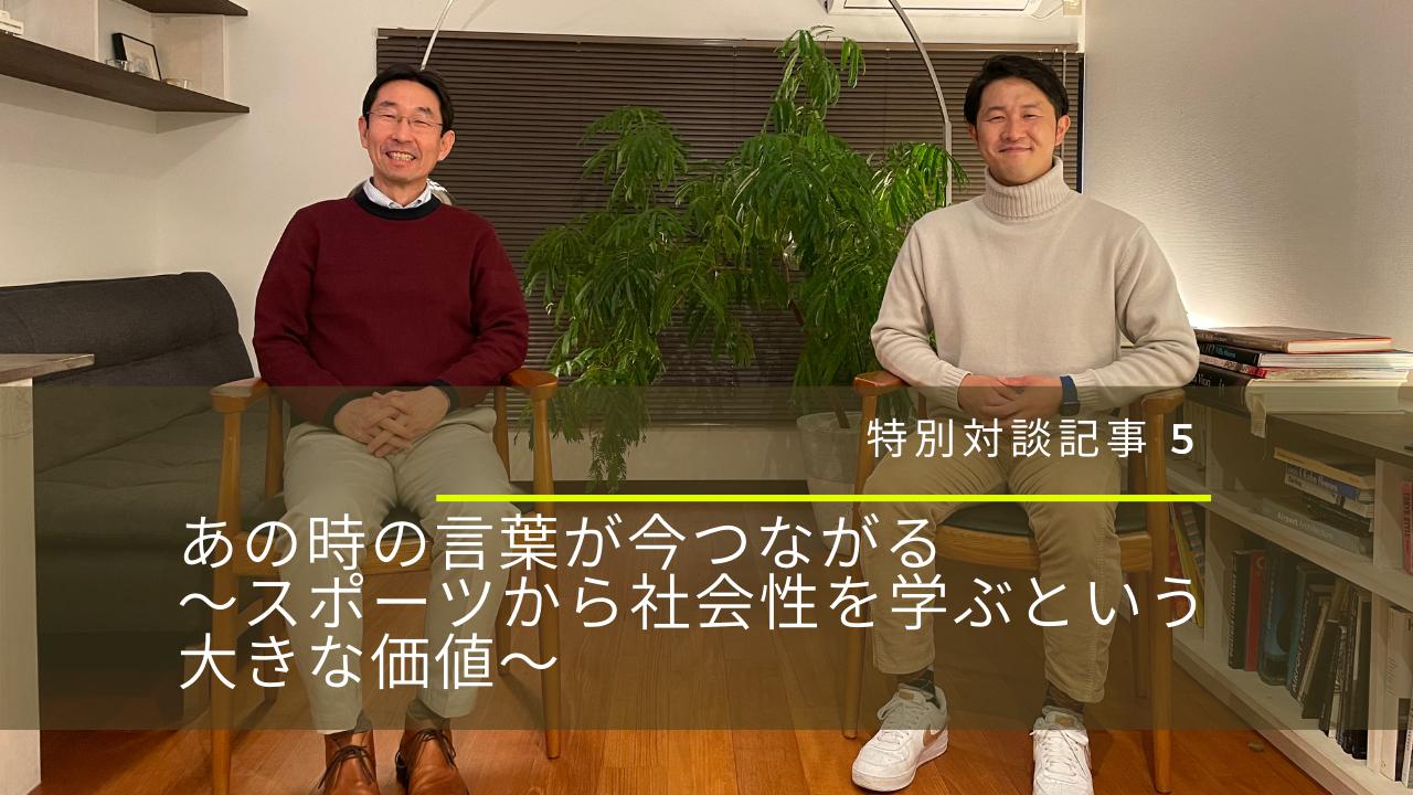 藤原さんとの対談5トップ