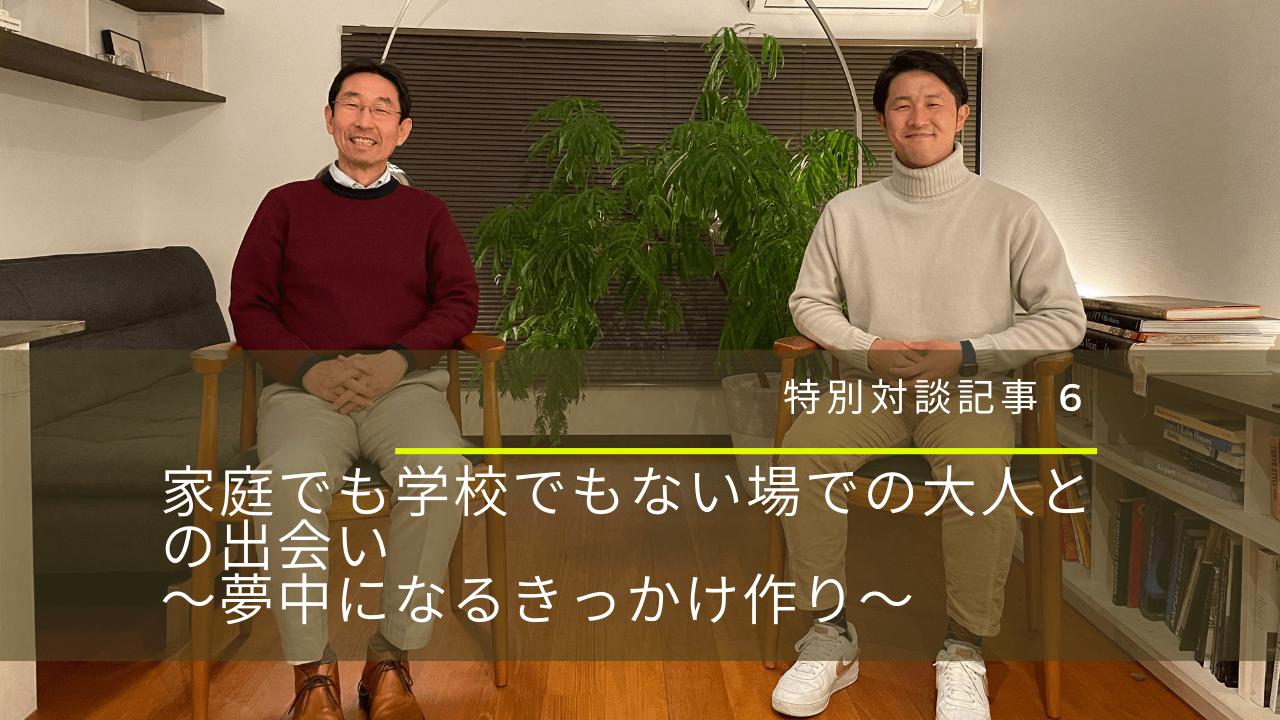藤原さんとの対談6トップ