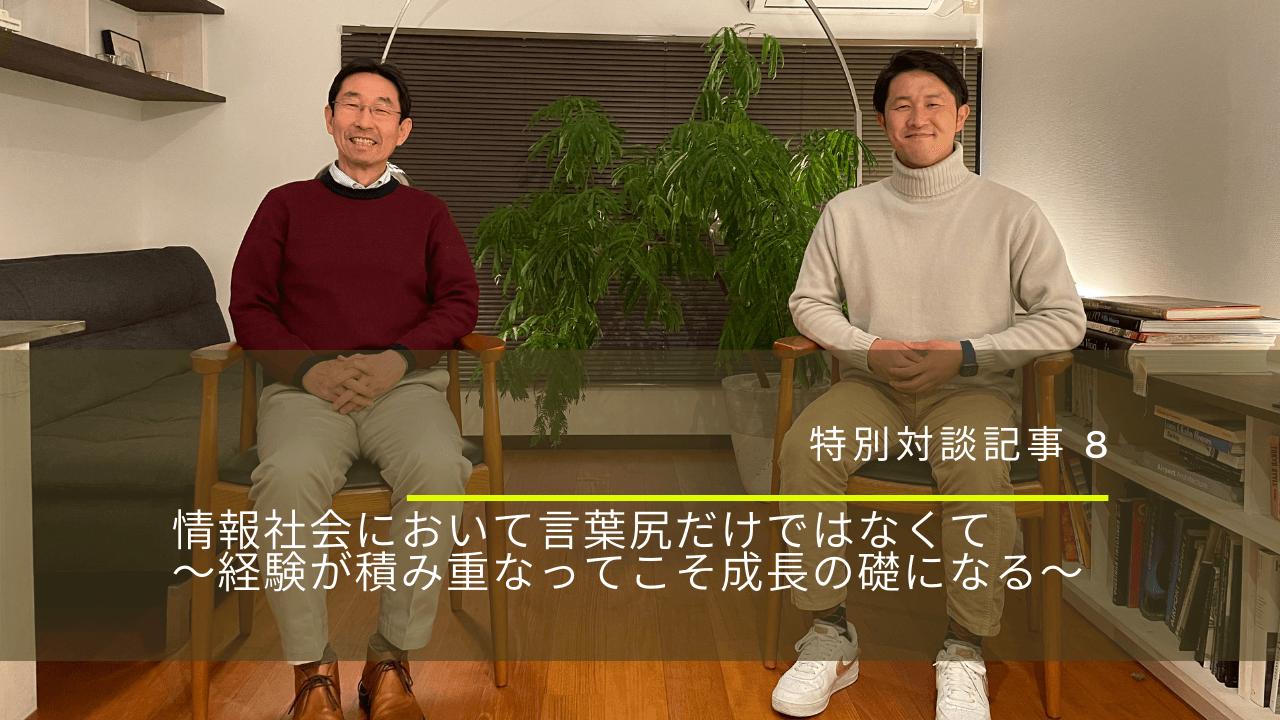 藤原さんとの対談7トップ