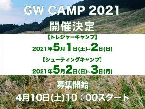 GW CAMP の開催決定!!
