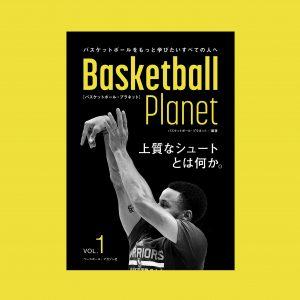 『Basketball Planet vol.1』5月8日創刊!
