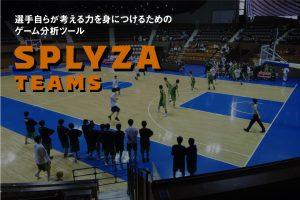(株)SPLYZAを応援しています!