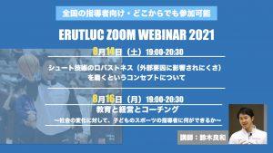 ERUTLUC ZOOM WEBINAR 2021 8月開催決定!!