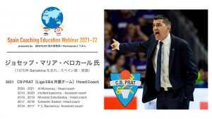Spain Coaching Education Webinar 2021-22|presents by ERUTLUC海外事業部 × Partesaniaとうみん