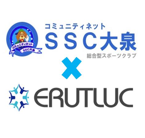 SSC大泉教室