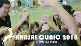 関西奈良2DAYクリニック レポート