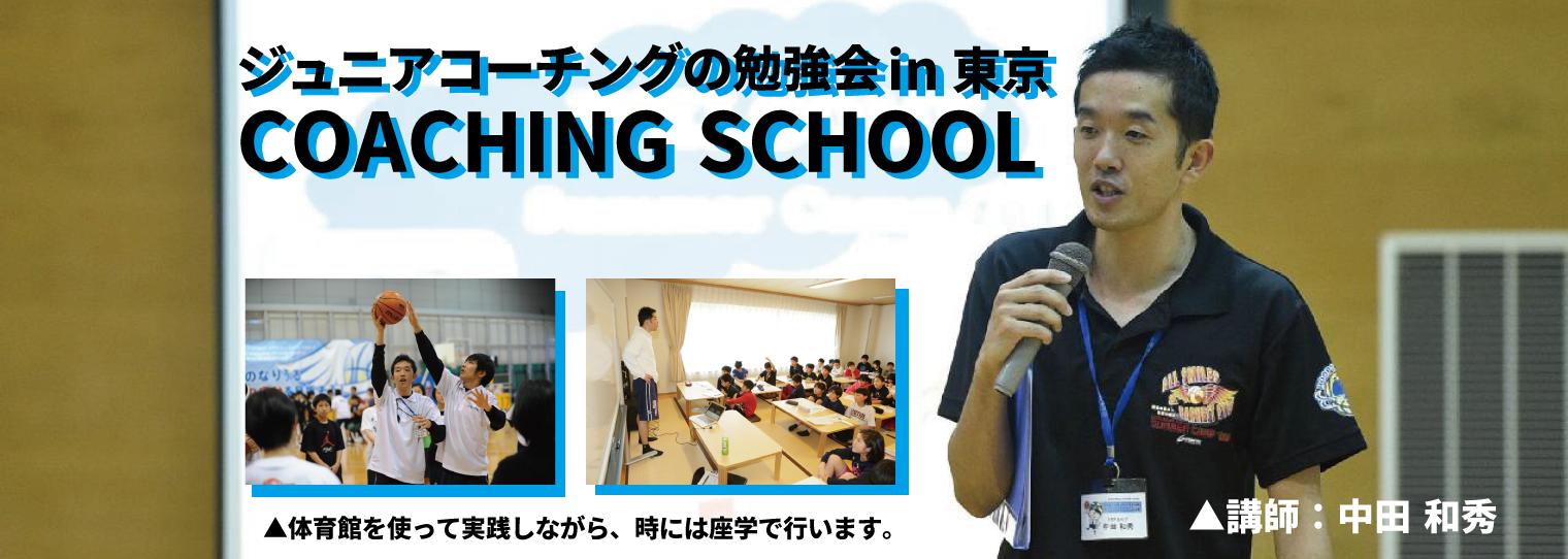 コーチングスクール 中田