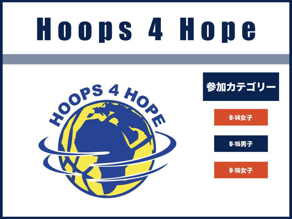 HOOPS4HOPE