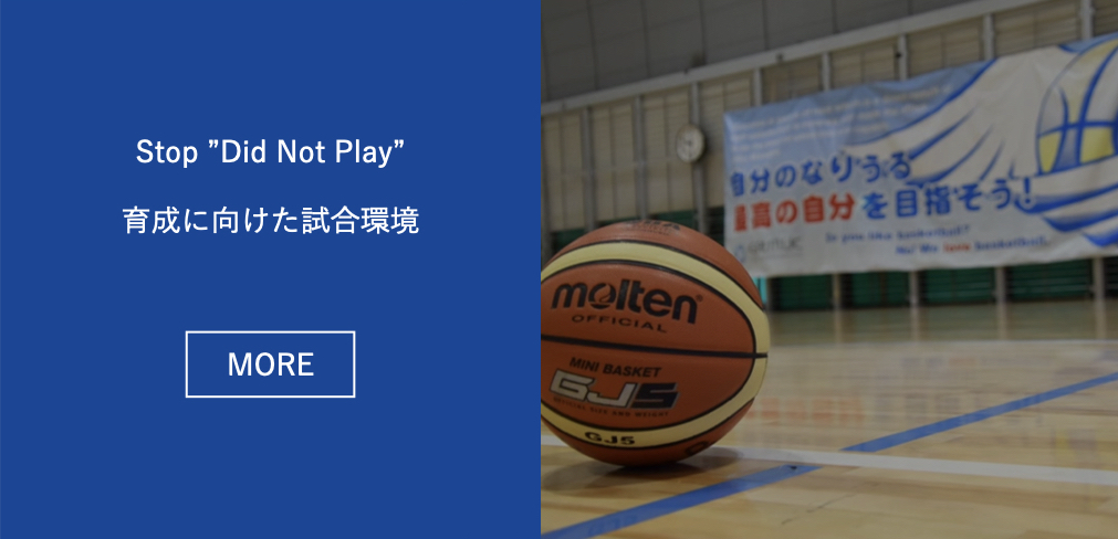 EURO BASKETBALL ACADEMY LEAGUE 理念①