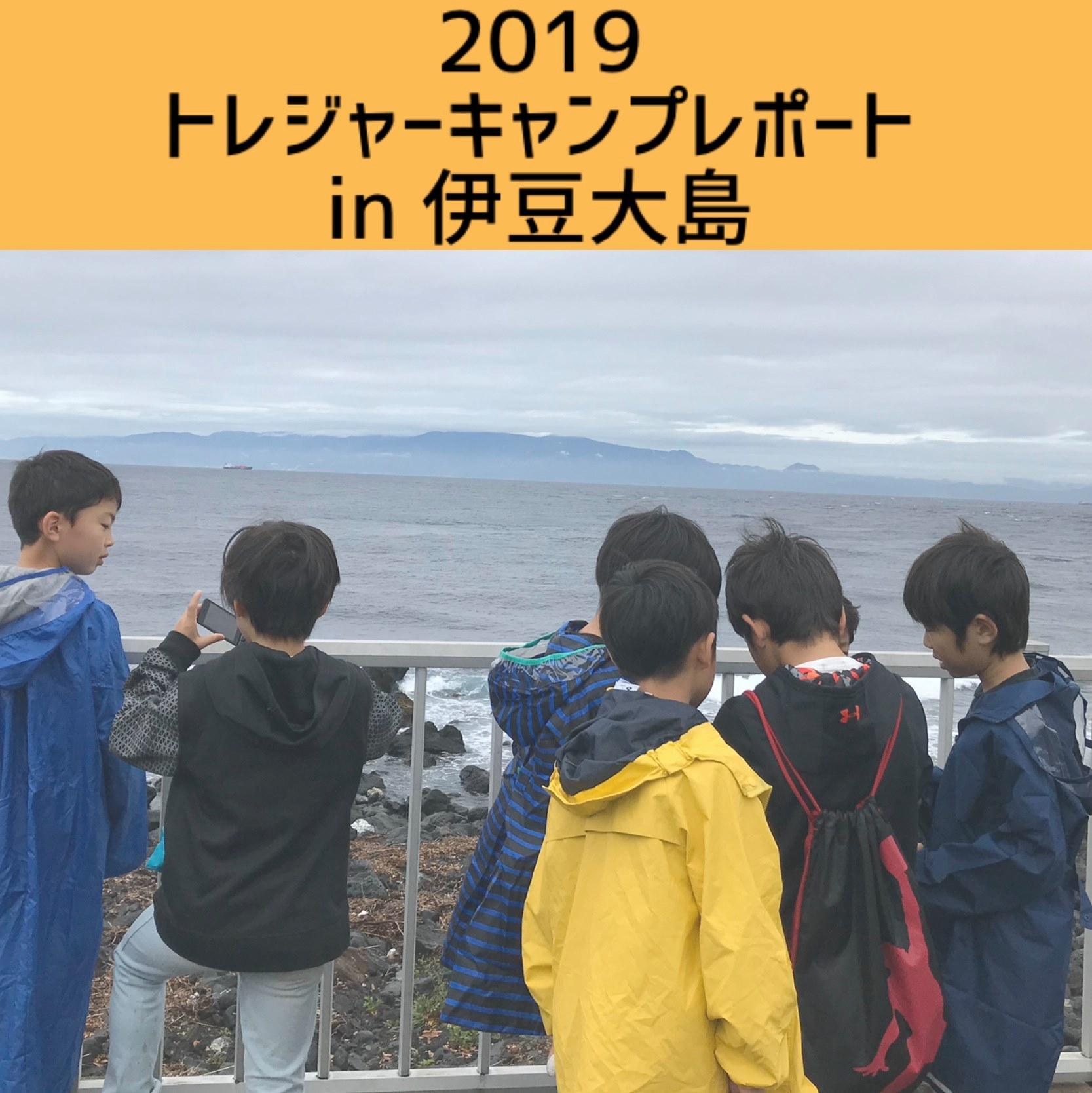 伊豆大島2019