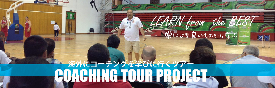 Coaching Tour