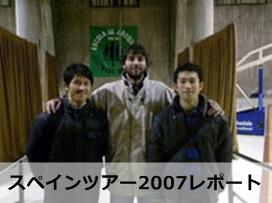 スペインツアー2007
