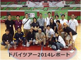 ドバイコーチツアー2014レポート