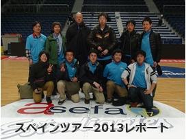 スペインコーチツアー2013レポート