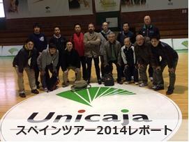 スペインコーチツアー2014レポート