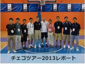チェココーチツアー2013レポート