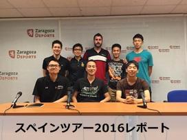 2016 コーチングツアー