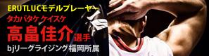 bnr_takabatake