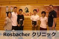 rosbacher