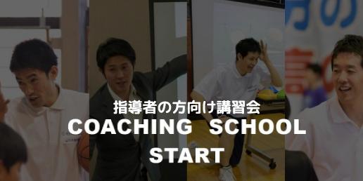 コーチングスクール