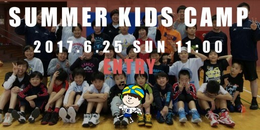 SUMMER KIDS CAMP 2017