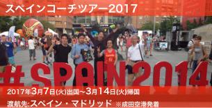 spain2017