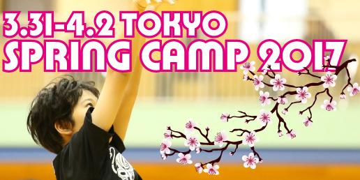 spring_camp_2017_side