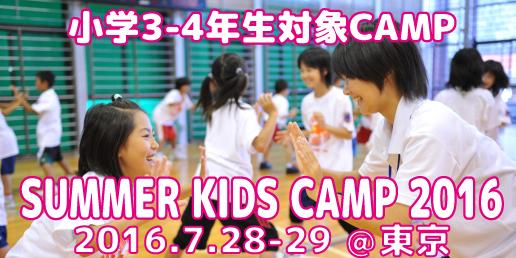 summer_kids_2016