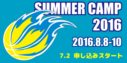 summercamp2016