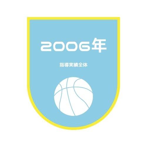 2006年全体
