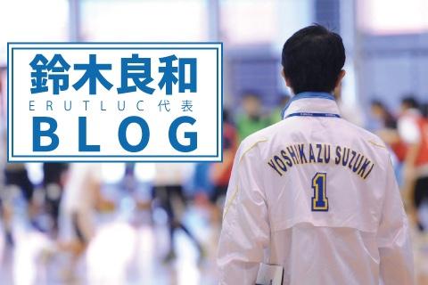 バスケットボールの家庭教師代表 鈴木良和のブログ