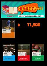 指導者必見!「バスケットボールの教科書」 10,000部突破しました。