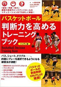 バスケットボール 判断力を高めるトレーニングブックがハンディ版で登場!