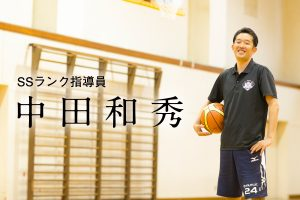 私は、バスケットボールを通じて、ベストに近づくために自分で選択、<br /> 実行し、目標を達成できる選手を育てたい。