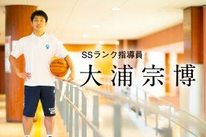 私は、バスケットボールを通じて、よく考え、実行する力を持つ選手を育てたい