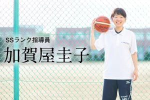 バスケの家庭教師SSランクコーチインタビュー記事まとめ