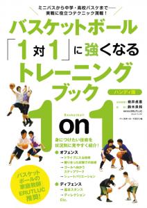 バスケットボール「1対1」に強くなるトレーニングブック ハンディ版が増刷されました。