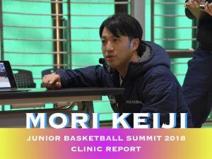 ジュニアバスケットボールサミット2018 クリニックレポート 森 圭司氏
