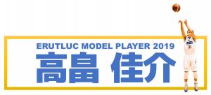 エルトラックモデルプレイヤー高畠佳介選手2019