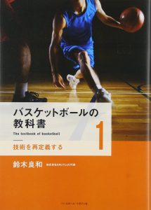 『バスケットボールの教科書 第1巻』重版(第8刷)が決まりました!